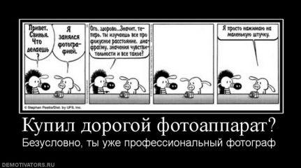 654320_kupil-dorogoj-fotoapparat