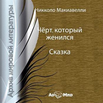 chyort-kotoryj-zhenilsya-1