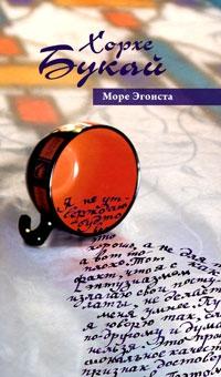 horhe_bukaj__more_egoista